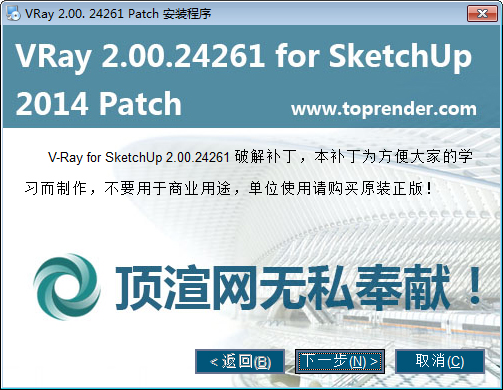 vray for sketchup 2014 patch